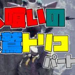 人喰いの大鷲トリコ パート12【トリコと冒険してみた!】攻略 PS4