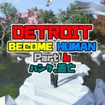 DETROIT: BECOME HUMAN をプレイしてみた! パート6 ハンク、逃亡 【デトロイト】 攻略 PS4