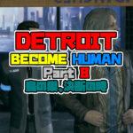 DETROIT: BECOME HUMAN をプレイしてみた! パート8 鳥の巣、決断の時 【デトロイト】 攻略 PS4