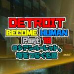 DETROIT: BECOME HUMAN をプレイしてみた! パート10 ロシアンルーレット、命をつなぐもの 【デトロイト】 攻略 PS4
