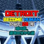 DETROIT: BECOME HUMAN をプレイしてみた! パート20 完 魂の夜、運命の分かれ道 【デトロイト】 攻略 PS4